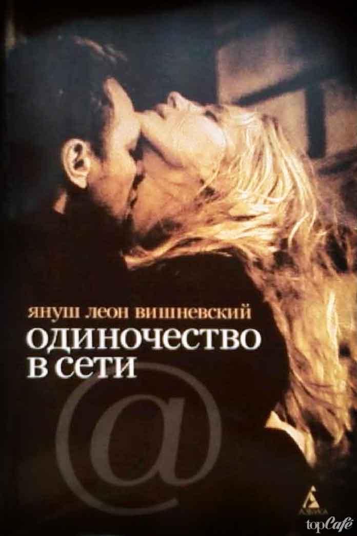 Януш Вишневский — «Одиночество в сети»