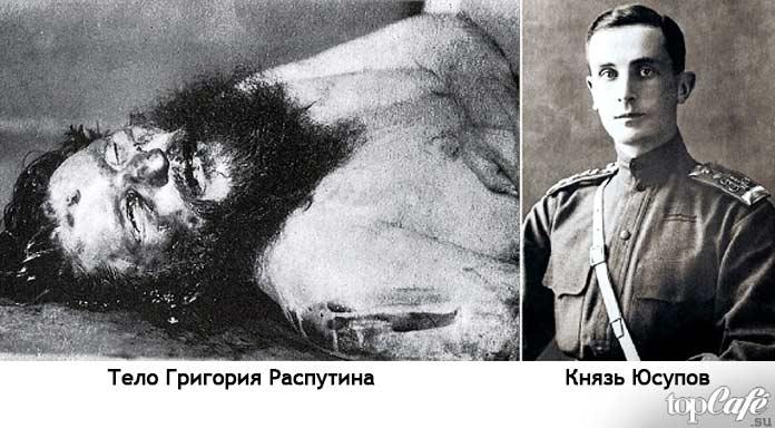 Юсупов убийца Распутина
