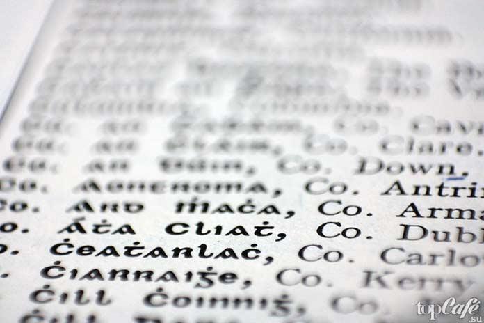 Ирландский язык. Множество фактов об Ирландии