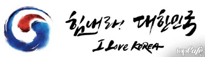 Южная Корея иероглифы