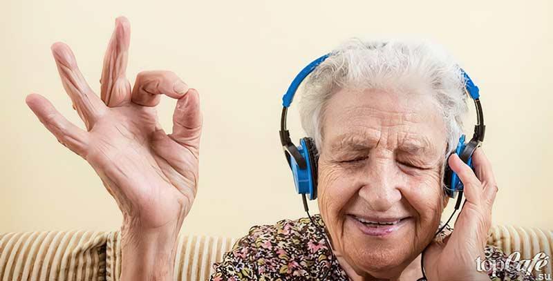 Бабуля слушает музыку