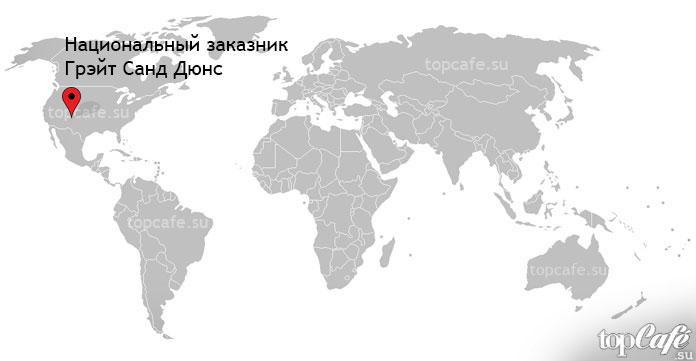 Национальный заказник Грэйт Санд Дюнс