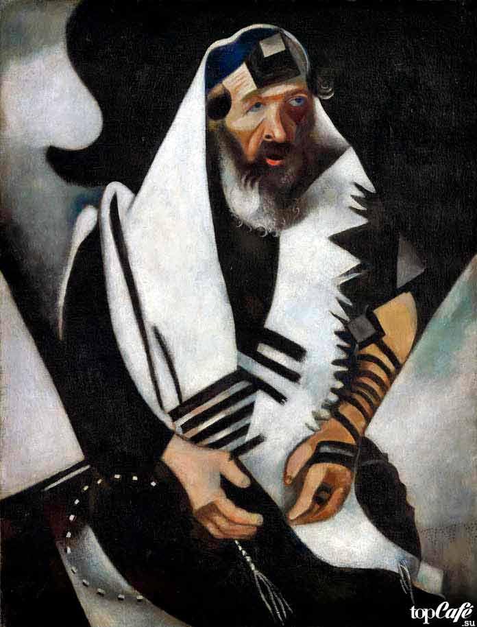 Самые известные картины Шагала: Молитва еврея (1923)