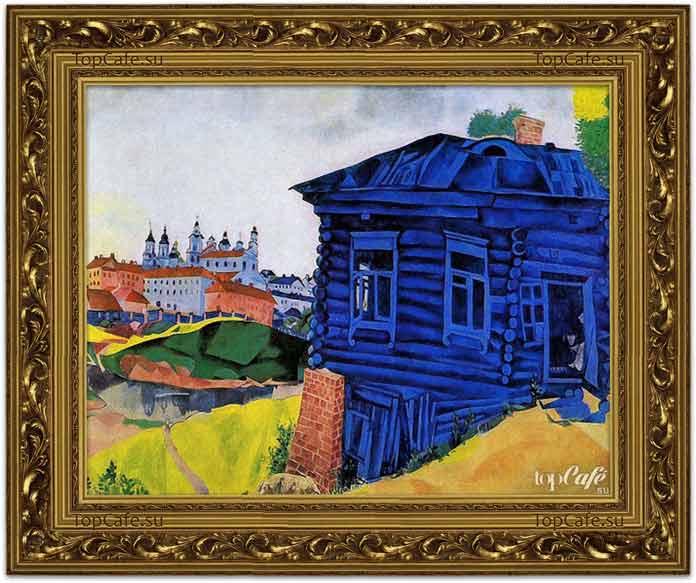 Самые известные картины Шагала: Синий дом (1917)