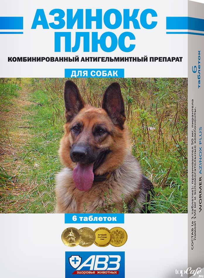 Средства от гельминтов собак: Азинокс плюс