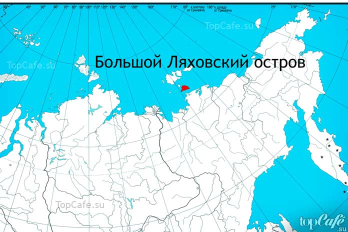 Большой Ляховский остров