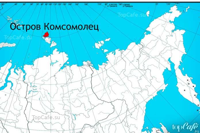 Самые большие острова России: Комсомолец