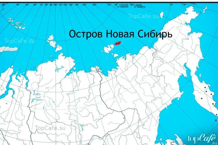Самые большие острова России: Новая Сибирь