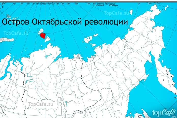 Самые большие острова России: Остров Октябрьской революции
